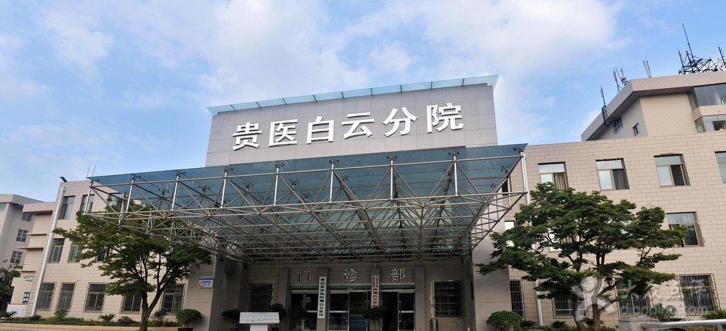 贵阳医学院附属白云医院三期临床规培综合楼项目